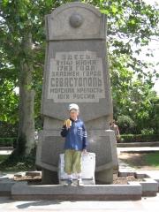 Основание Севастополя