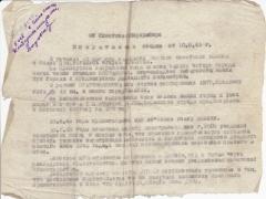 Оперативная сводка СОВИНФОРМБЮРО (Оригинал на пергаменте)